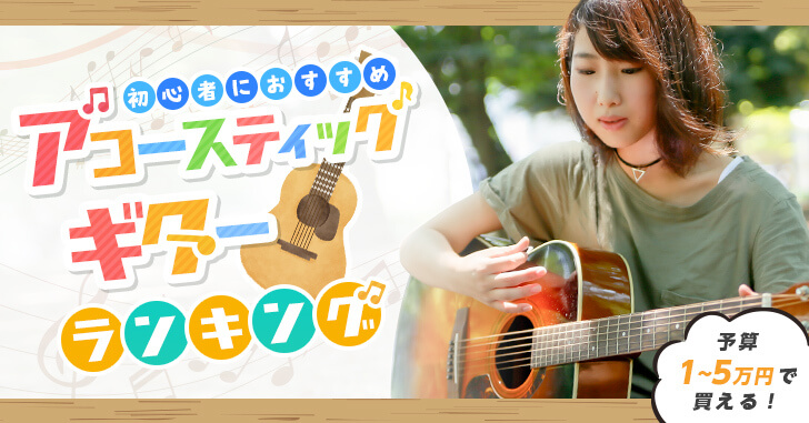 アコギ好きが選ぶ、アコースティックギターのおすすめランキング
