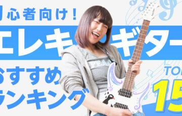 エレキギターのおすすめ人気ランキング、トップ15