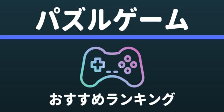 無料 ゲーム アプリ 街づくりゲーム無料アプリおすすめランキング【2020人気版】