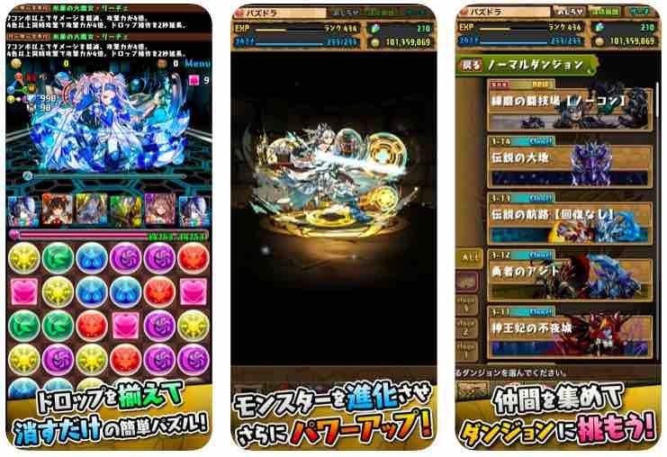 パズル&ドラゴン(アプリ画像)