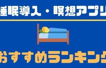 睡眠導入・瞑想アプリランキング