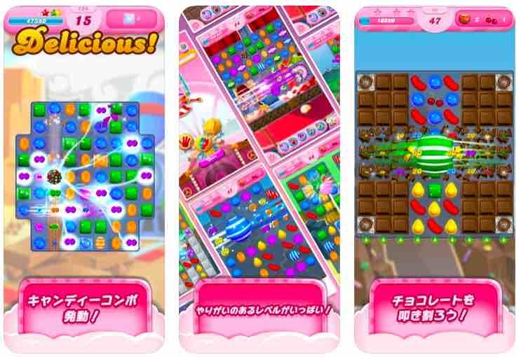 キャンディークラッシュ(アプリ画像)
