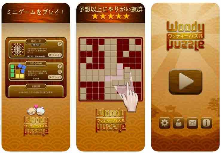 ウッディーパズル アプリ画像