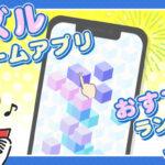 パズルゲームアプリのおすすめランキング、トップ20