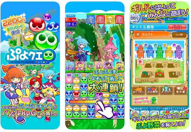 ぷよぷよクエスト アプリ