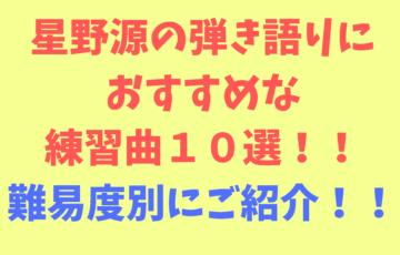 星野源の弾き語りにおすすめな練習曲10選!!