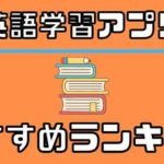 英語学習アプリランキング
