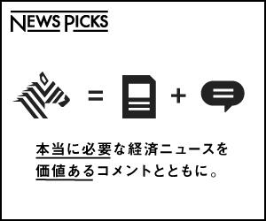 NewsPicksバナー