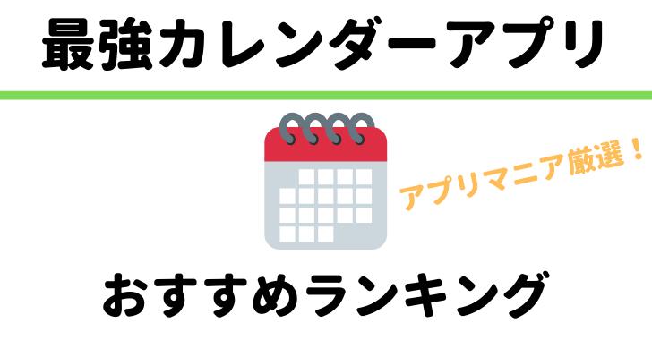 カレンダー アプリ おすすめ 【Android】カレンダーアプリのおすすめをランキングで紹介!