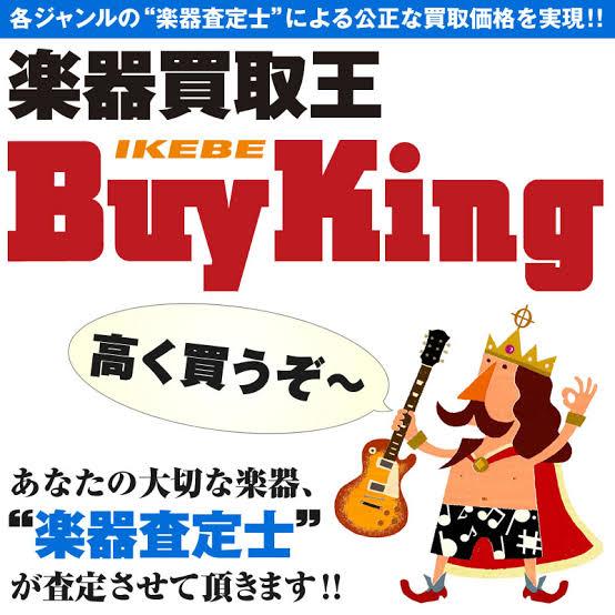 買取 ギター 【ギター買取】査定額を上げる買い取り方法まとめ