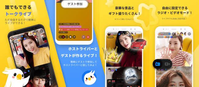 ライブ 配信 アプリ
