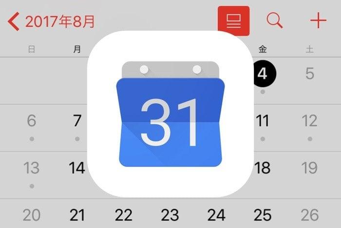 タイム ツリー google カレンダー