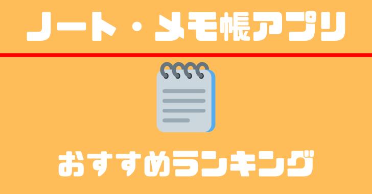 アプリ メモ おすすめ 帳