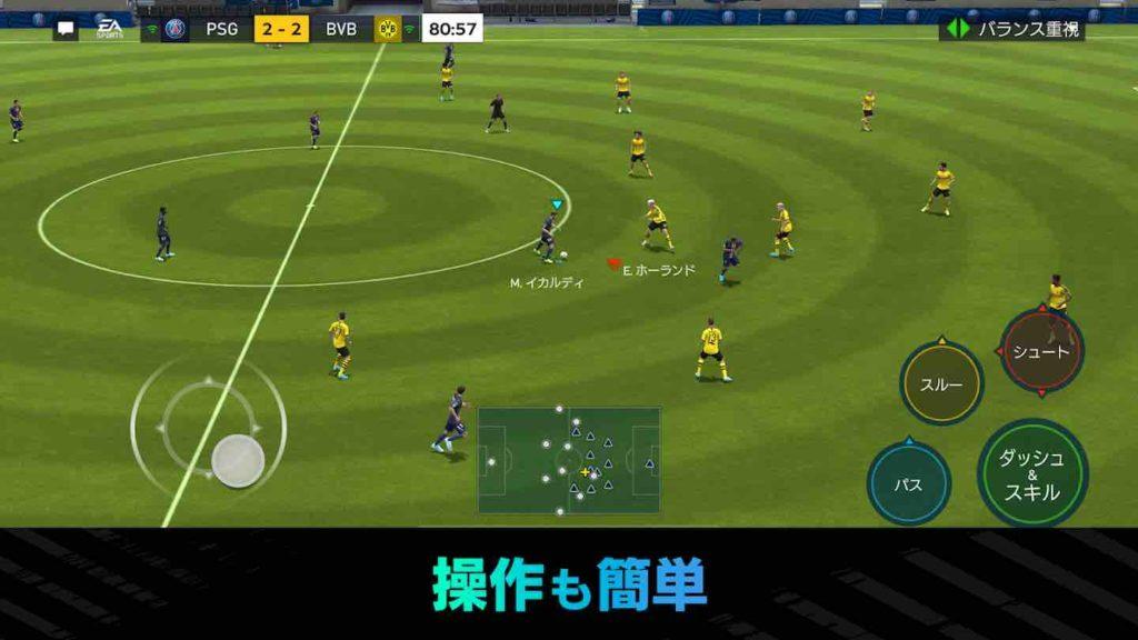 FIFA MOBILE 操作画面