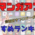 マンガアプリのおすすめランキング、トップ20!