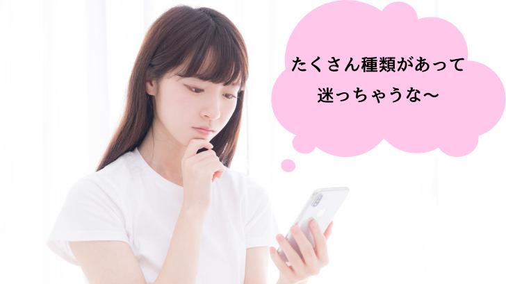 アプリをダウンロードするか迷う女性