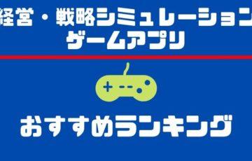 経営・戦略シミュレーションゲーム