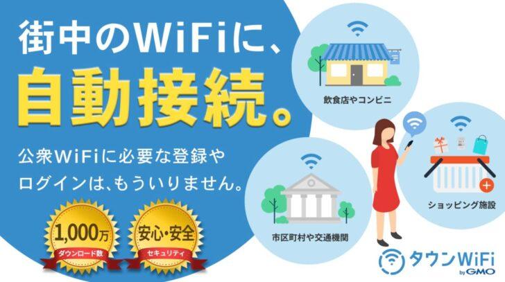 タウンWi-Fi by GMO