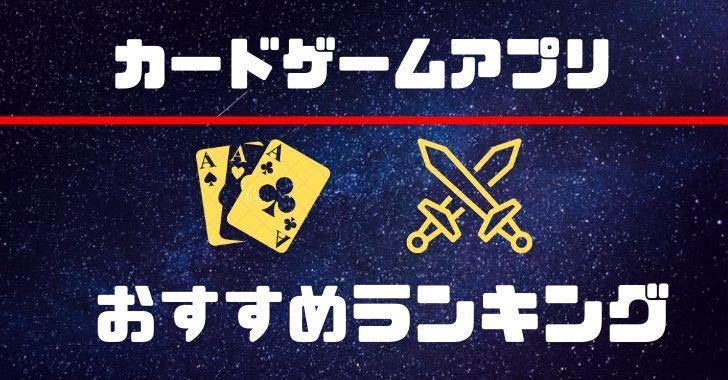 カードゲームアプリランキング