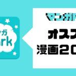 マンガParkで読めるおすすめ漫画20選!