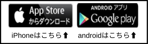 アプリボタン