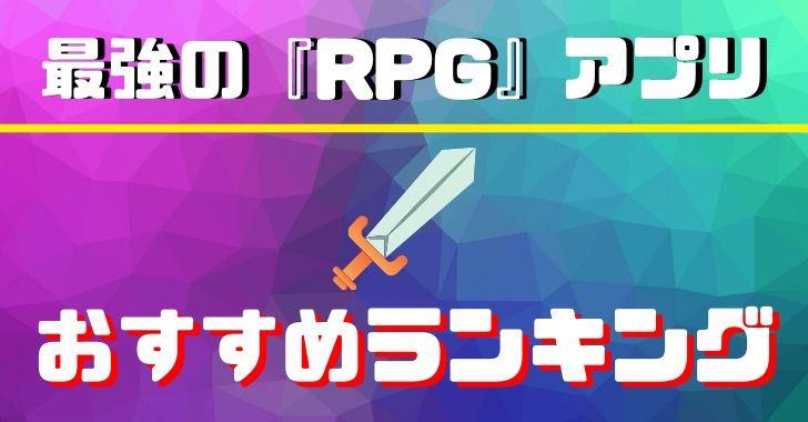 最強のRPGアプリ
