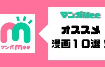 マンガMeeおすすめ漫画10選