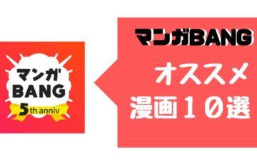 マンガBANG!で読めるおすすめ漫画10選