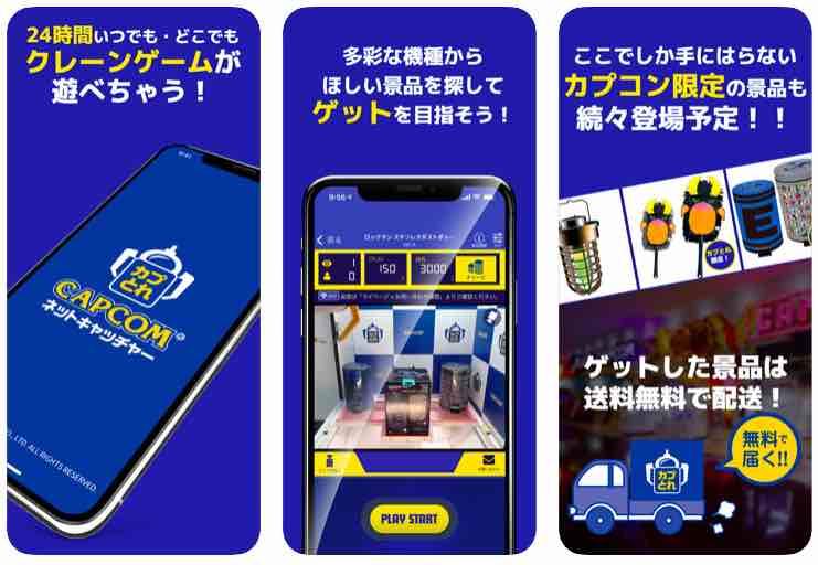 アプリ クレーン ゲーム