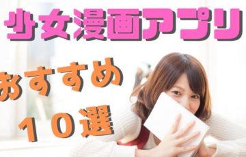 少女漫画アプリのおすすめ10選