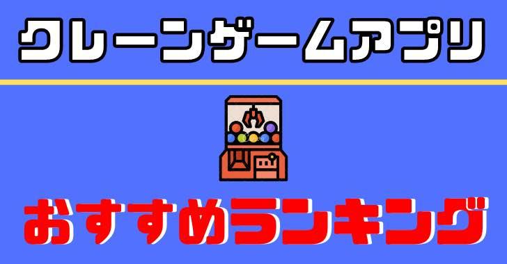 オンラインクレーンゲームアプリランキング