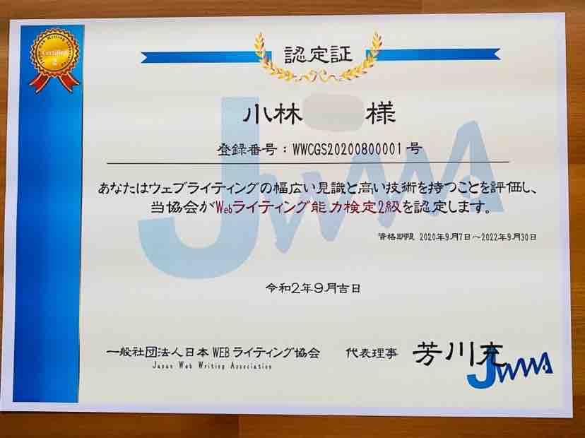 日本Webライティング能力検定2級