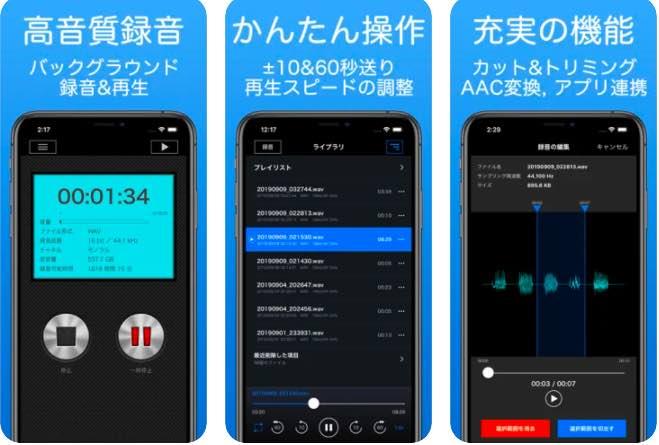 PCM録音-ボイスレコーダー