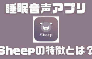 睡眠音声アプリSheepの特徴