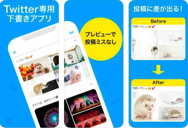 下書きメモ for Twitter アプリ