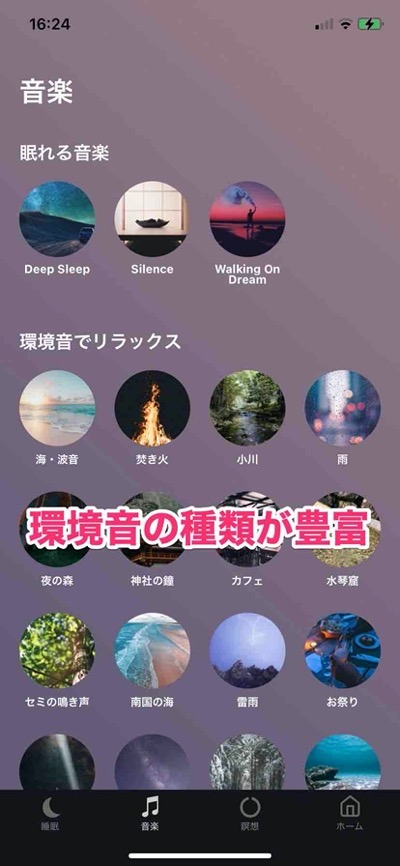Sheepアプリ画面(環境音)
