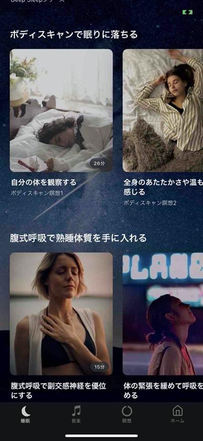 Sheepアプリ画面(ボディスキャン)
