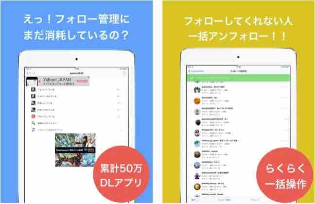 フォロー管理 for Twitter アプリ