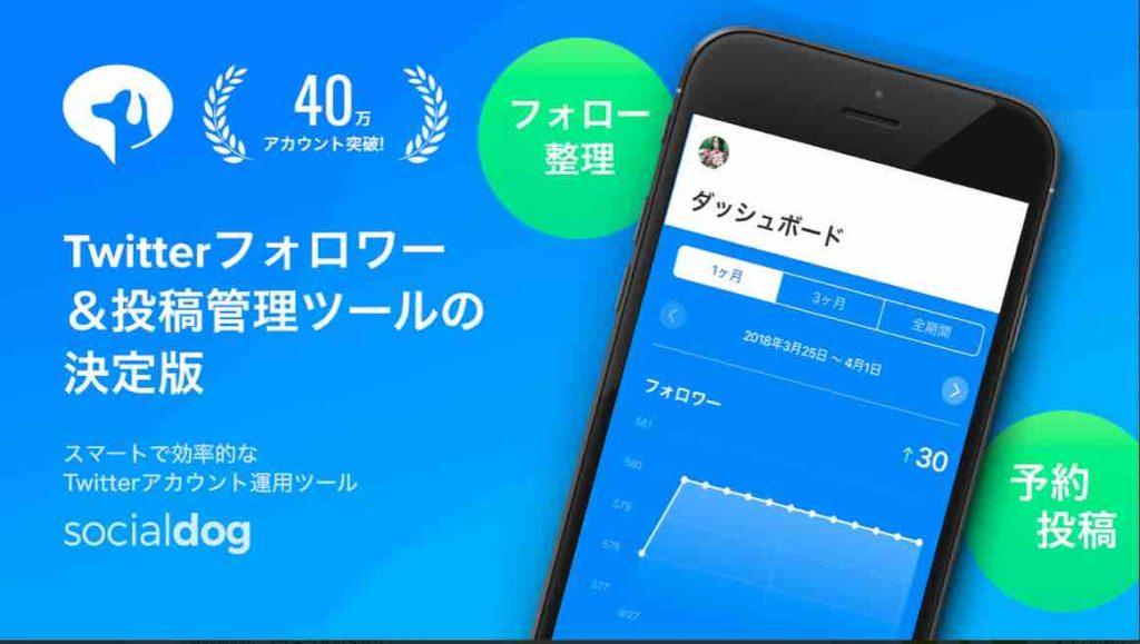 Social Dog アプリ