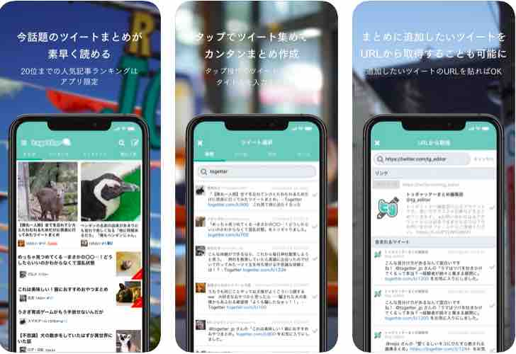 トゥギャッター アプリ