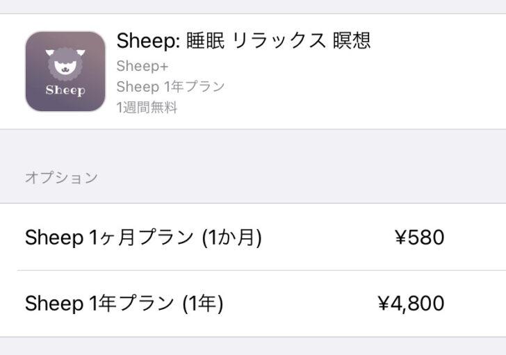 Sheepアプリ料金体系