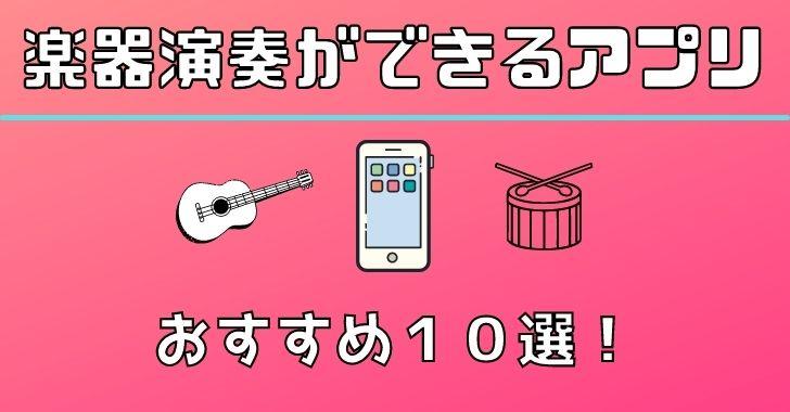 楽器演奏アプリのおすすめ10選