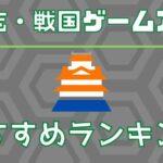 三国志・戦国ゲームアプリ