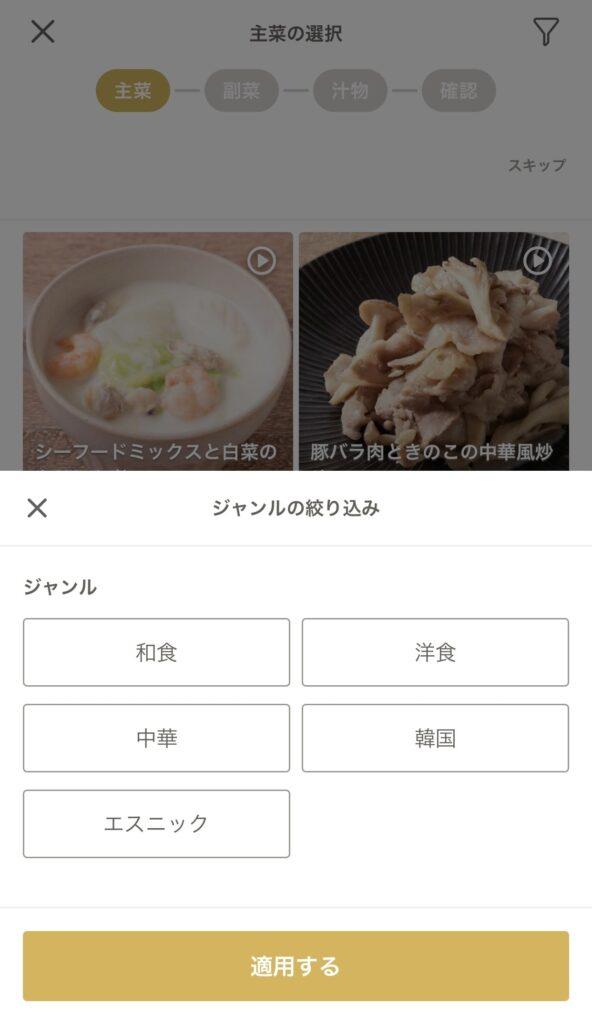 クラシルアプリ画像①