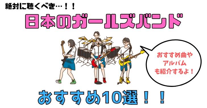 日本のガールズロックバンドおすすめ10選