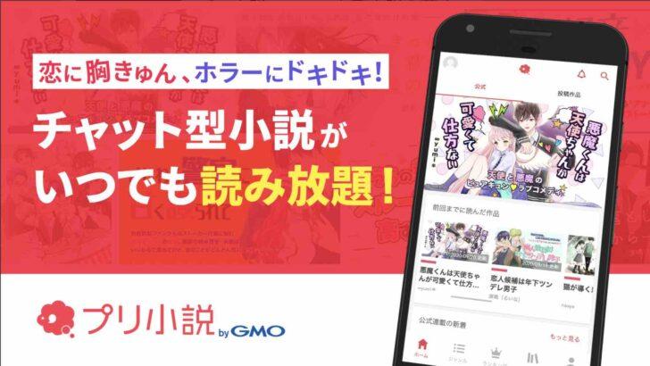 プリ小説 by GMO