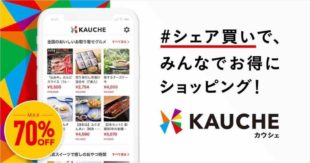 KAUCHE(シェア買いアプリ)