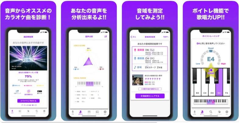 カラオケ診断 UtaPro