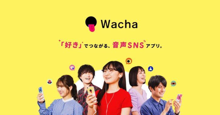 音声SNSアプリWachaの画像