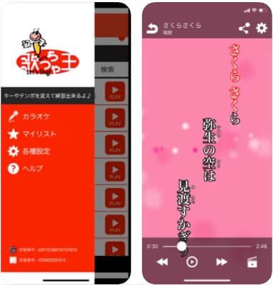 歌っちゃ王 アプリ